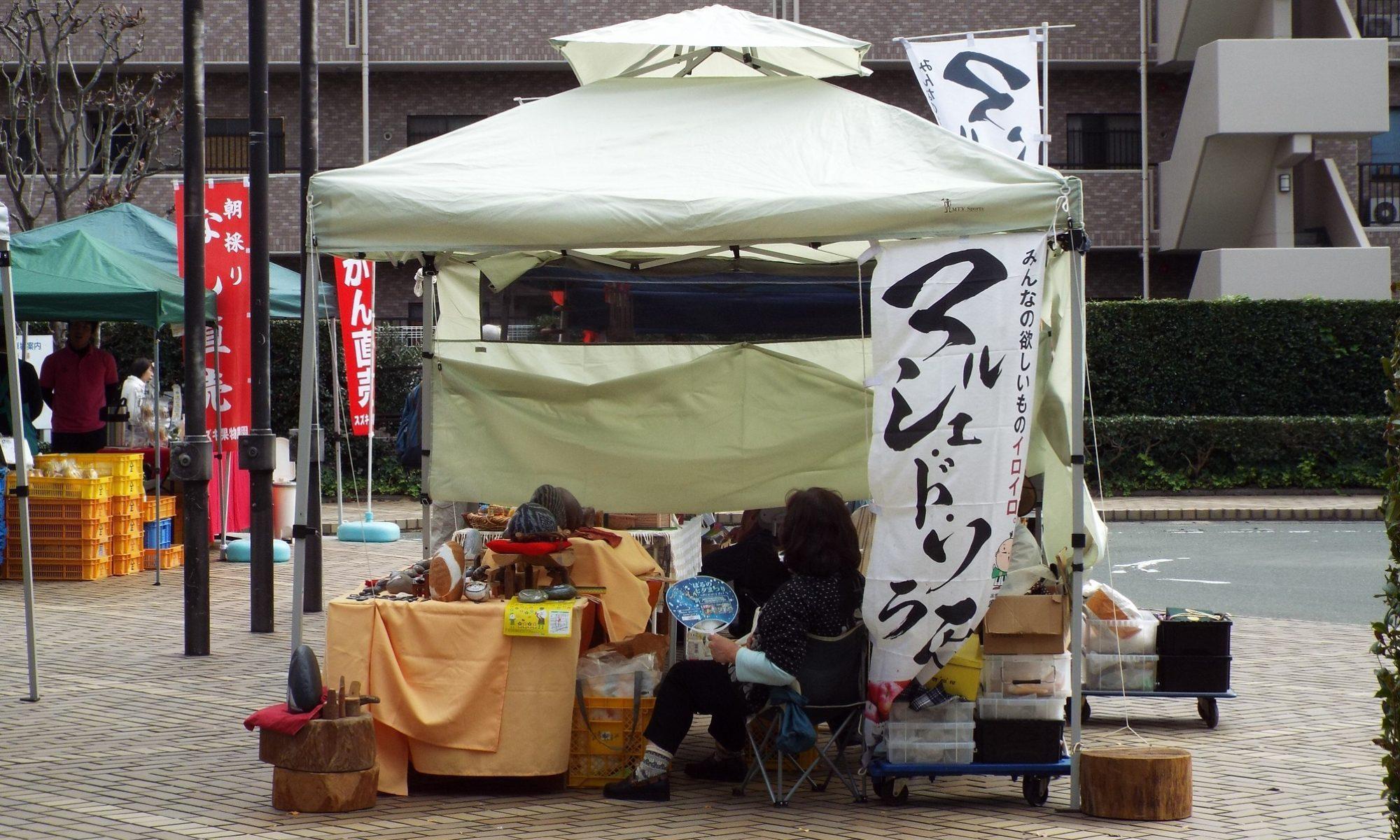 三遠南信特産市場 マルシェ・ド・ソラモ